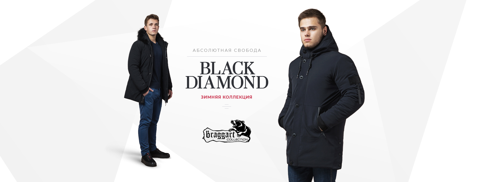 Braggart Black Diamond